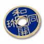 Mobile Preview: Chinesische Münze - Half Dollar size - Blau
